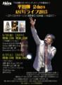 奄美アシビ2daysライブ2015
