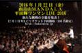 2016.1.22(金)南青山マンダラから新たな挑戦