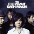 日本屈指のロックバンド!エレファントカシマシ