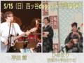 5/15ひめまりとの初ジョイントライブ