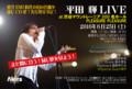 あと9日!6/25渋谷マウントレーニア
