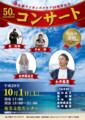 10/1 名瀬ライオンズクラブ50周年記念コンサート