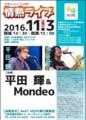 11/3 新潟にて情熱ライブ