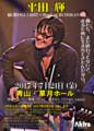 3月1日より草月ホールチケット一般発売開始!