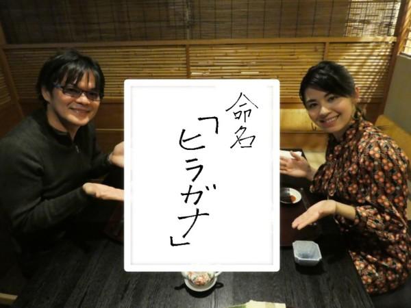 3/23に向けて「ヒラガナ」発進(^o^)/~~