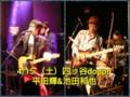 4/15に四ッ谷doppoにて(^o^)/~~