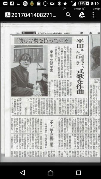 南海日日新聞に光明学園の開校式のことが掲載!