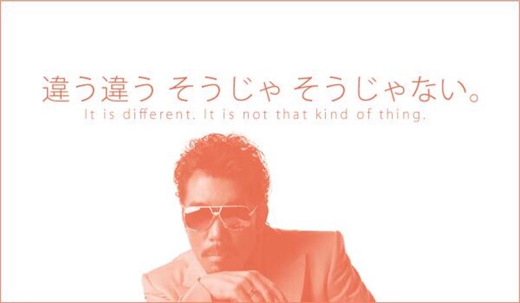 f:id:akiramatsuoka:20180617221024j:image