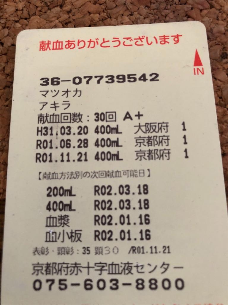 f:id:akiramatsuoka:20191121153057j:image