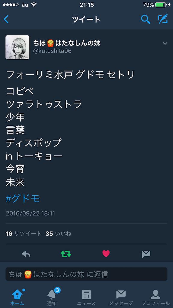 f:id:akiran1245231:20160924110806p:image