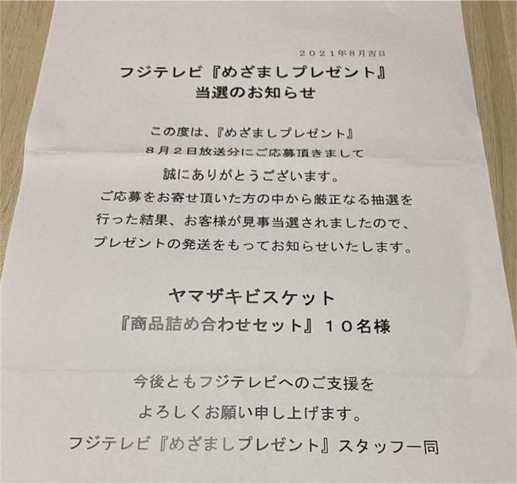 f:id:akirapuch:20210813163609j:image