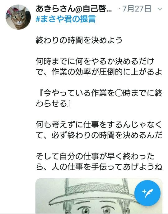 f:id:akirasan_comedy:20190831215509j:plain