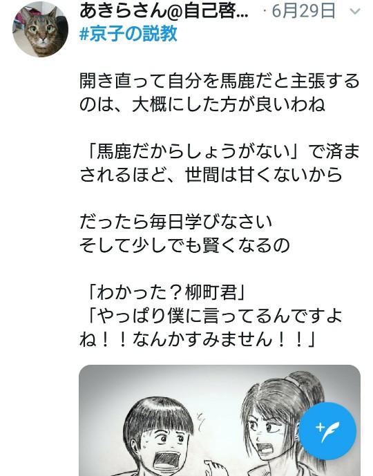 f:id:akirasan_comedy:20190831215535j:plain