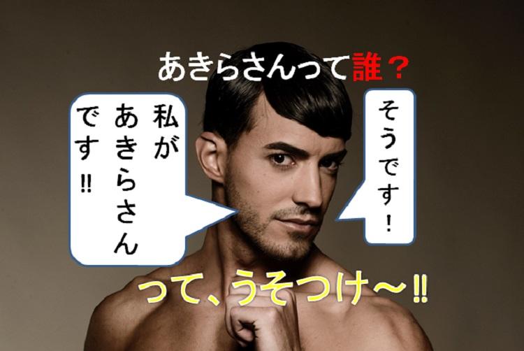 f:id:akirasan_comedy:20200726043321j:plain
