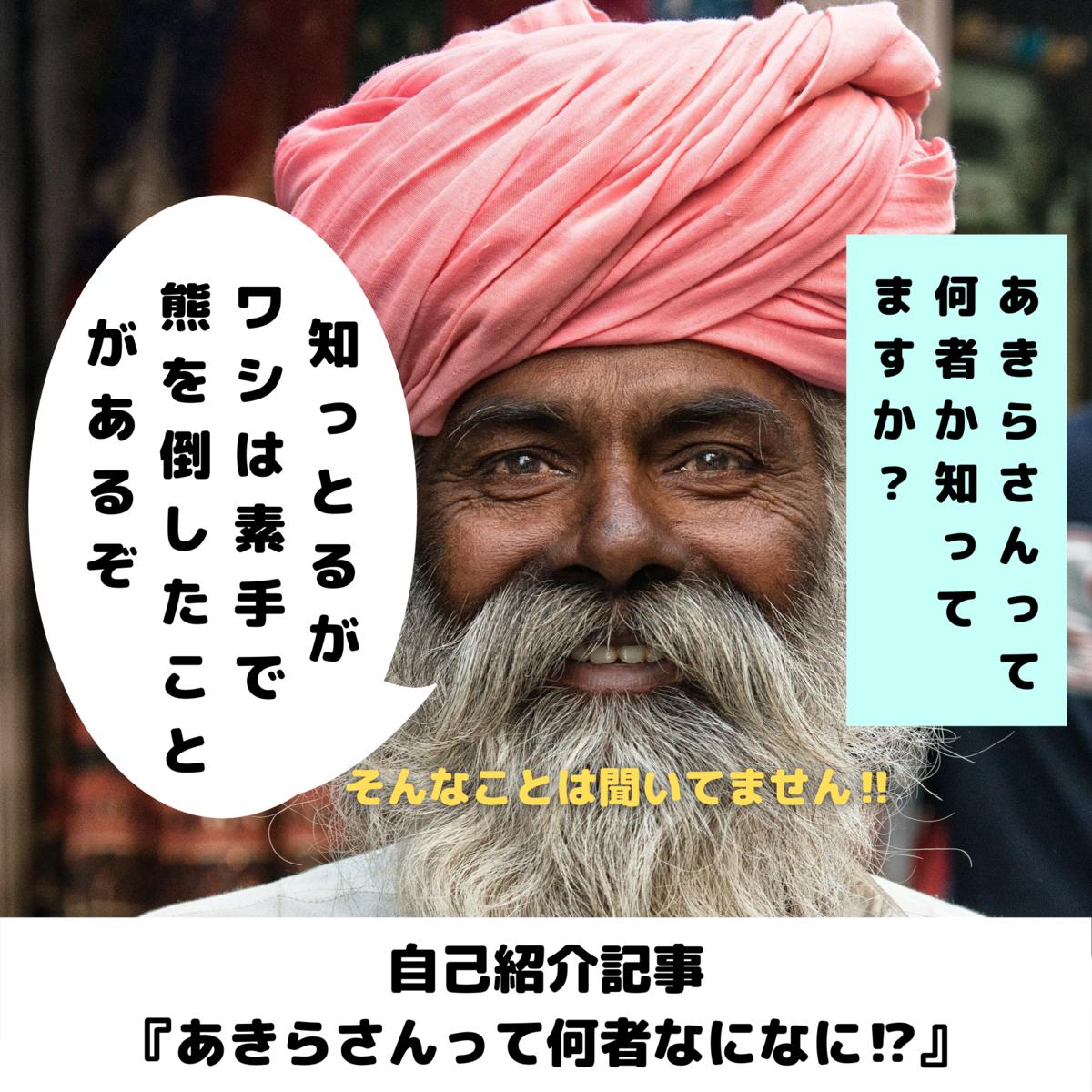 f:id:akirasan_comedy:20210618101038p:plain