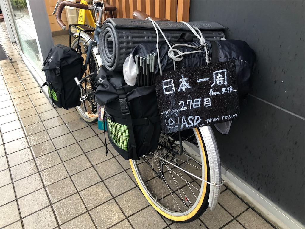 f:id:akiratabi8783:20190426091307j:image