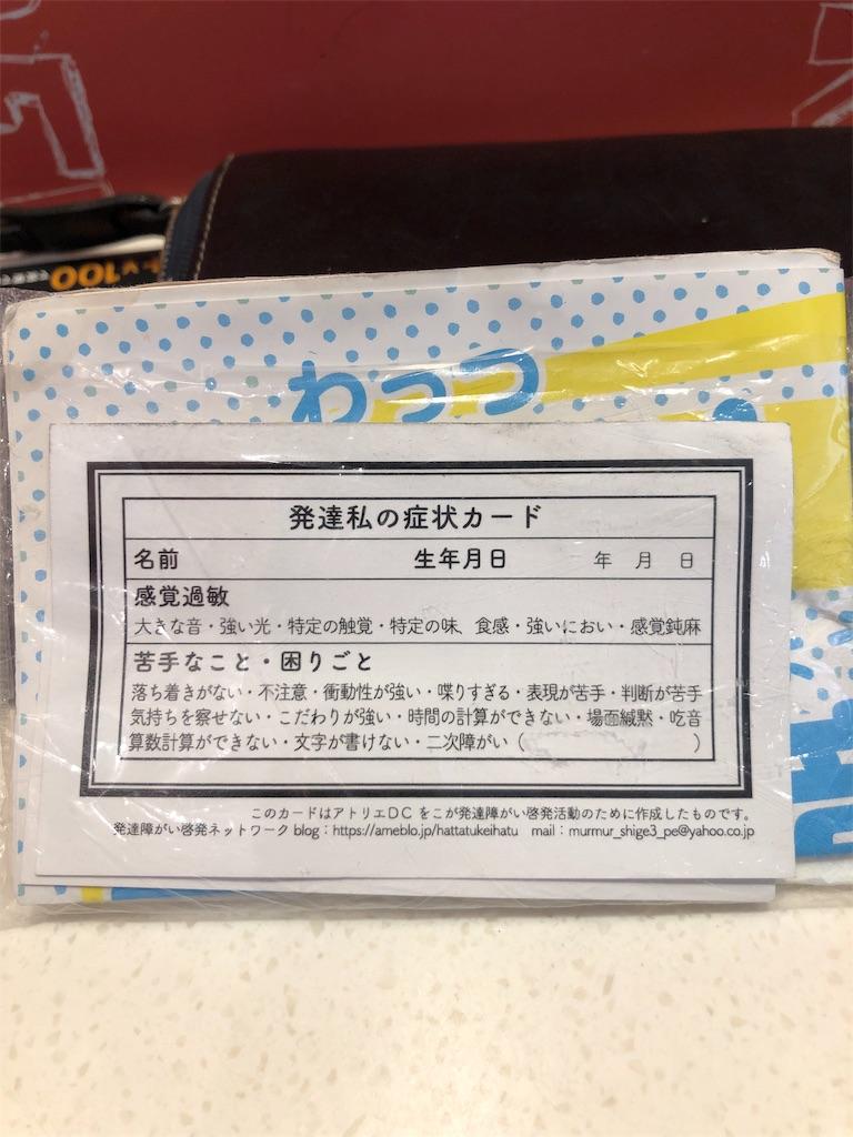 f:id:akiratabi8783:20190426091402j:image