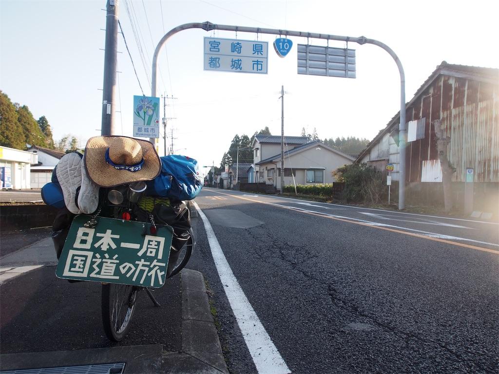f:id:akiratabi8783:20190510223310j:image