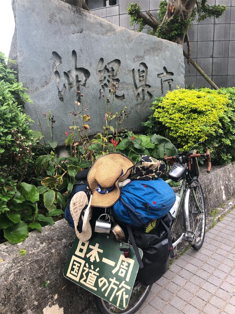 f:id:akiratabi8783:20190629120339j:image