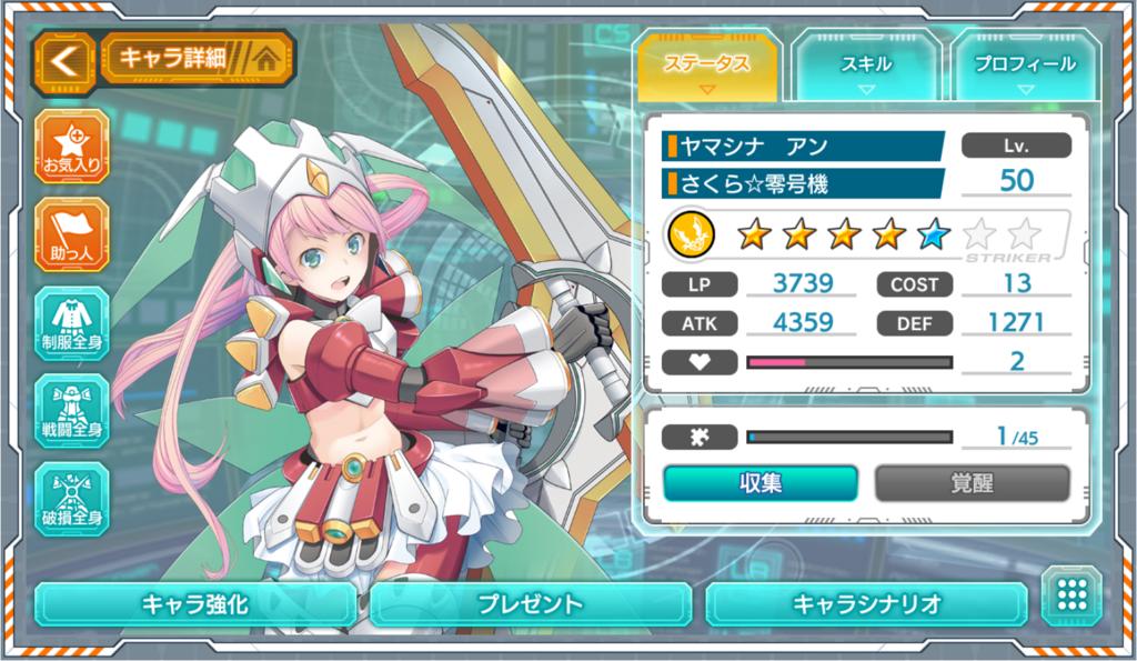 f:id:akirauji:20180312003225p:plain