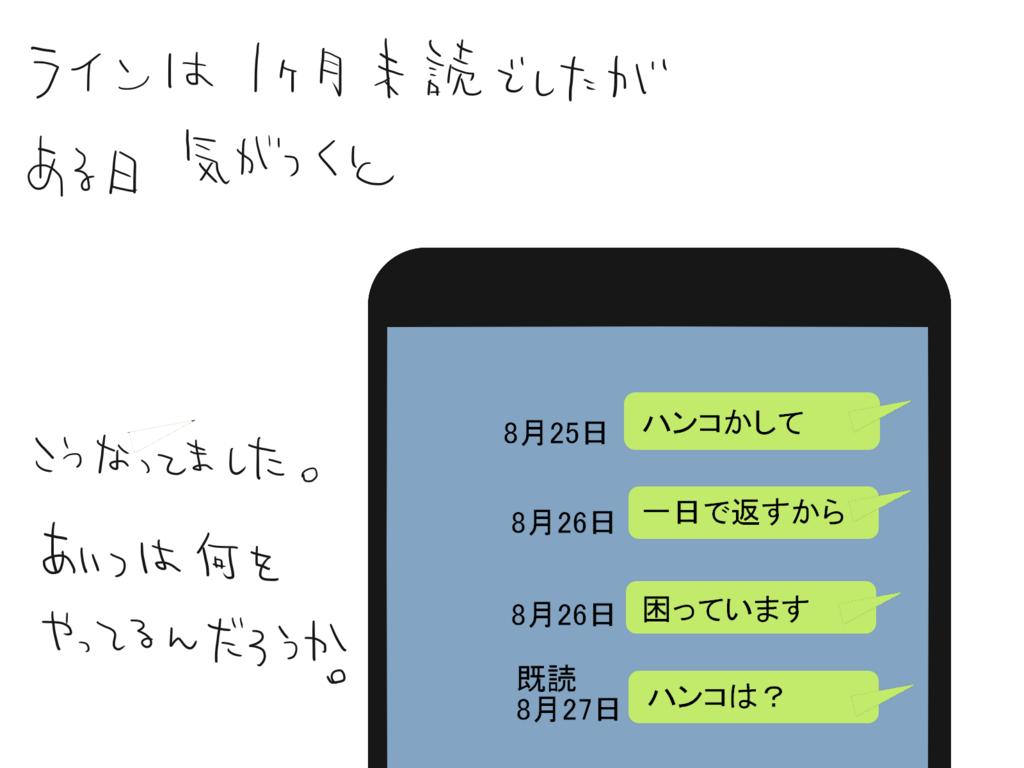 f:id:akireko:20160919085102j:plain