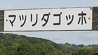 f:id:akirosso:20211010160446j:plain