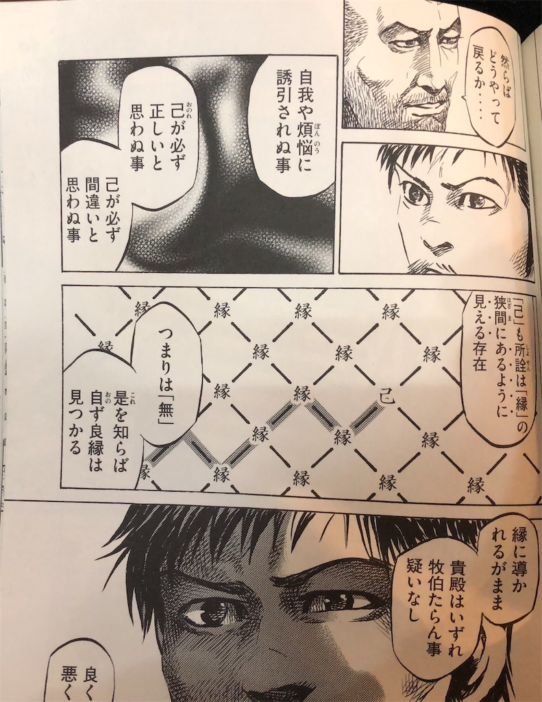 f:id:akiruno_life:20201206225631j:image