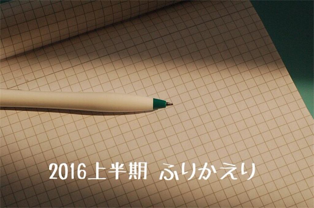f:id:akisan01:20160628081723j:image