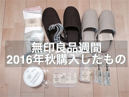 f:id:akisan01:20161008011026j:image