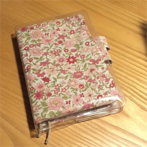 リバティ柄の手帳カバー写真
