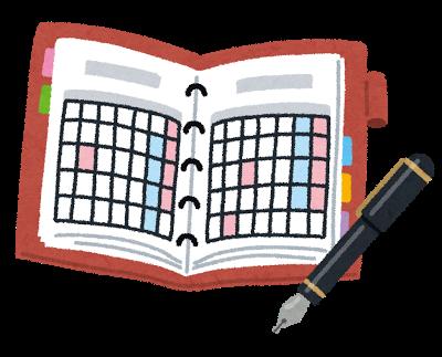 システム手帳のイラスト