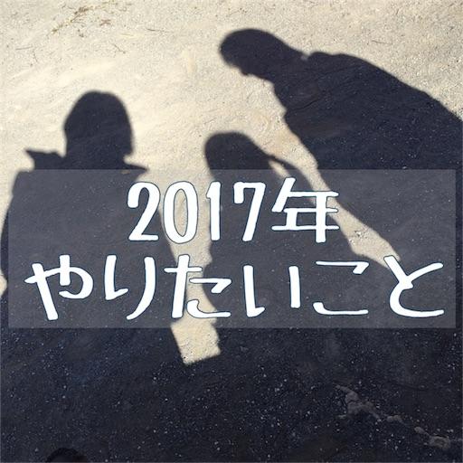 f:id:akisan01:20170103193547j:image
