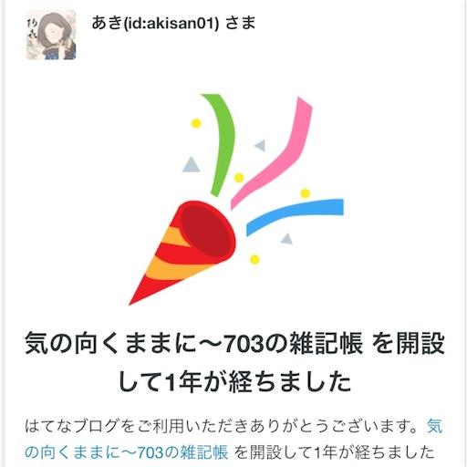 f:id:akisan01:20170118171840j:image