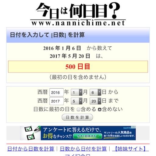 f:id:akisan01:20170518134318j:plain
