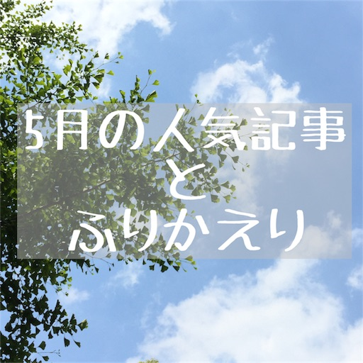 f:id:akisan01:20170531231111j:image