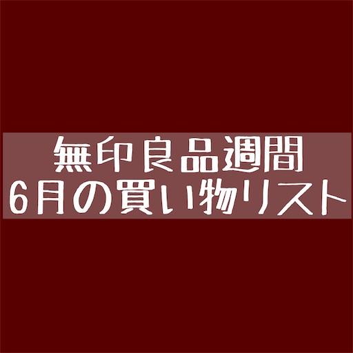 f:id:akisan01:20170609060710j:image