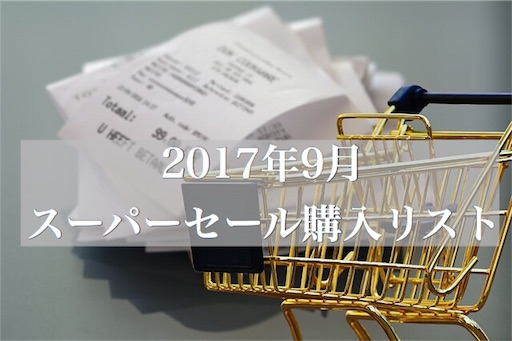 f:id:akisan01:20170903072247j:image