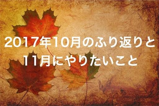 f:id:akisan01:20171101083744j:image