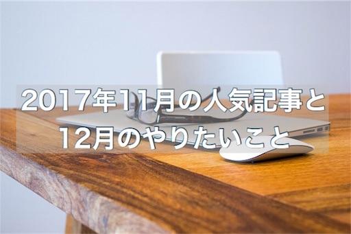 f:id:akisan01:20171201003357j:image