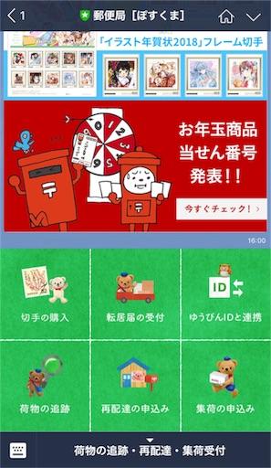 f:id:akisan01:20180125174755j:image