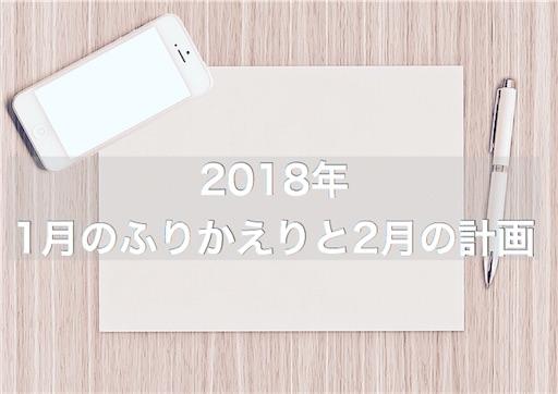 f:id:akisan01:20180201154214j:image