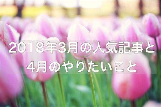 f:id:akisan01:20180401062230j:image