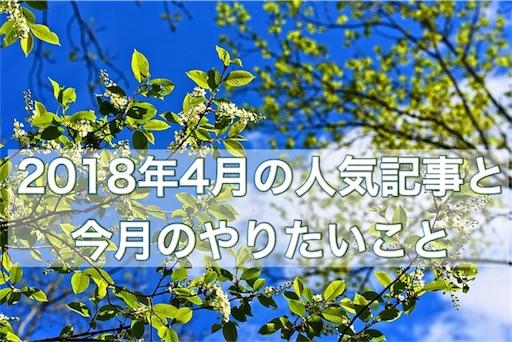 f:id:akisan01:20180501174200j:image