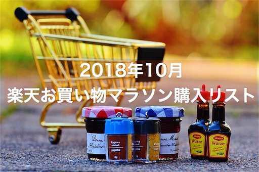 f:id:akisan01:20181009143331j:image
