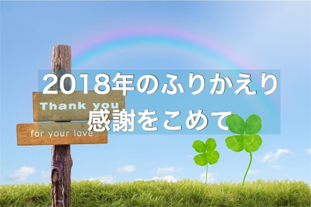 f:id:akisan01:20181230162027j:image