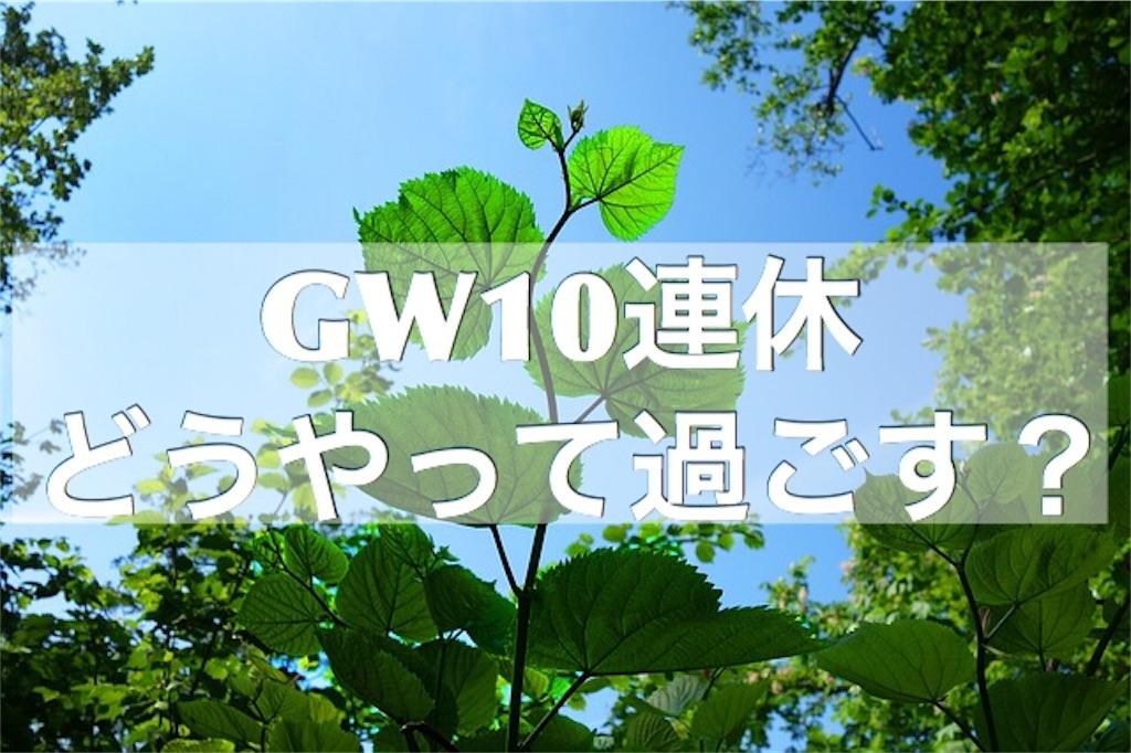 f:id:akisan01:20190426182634j:image