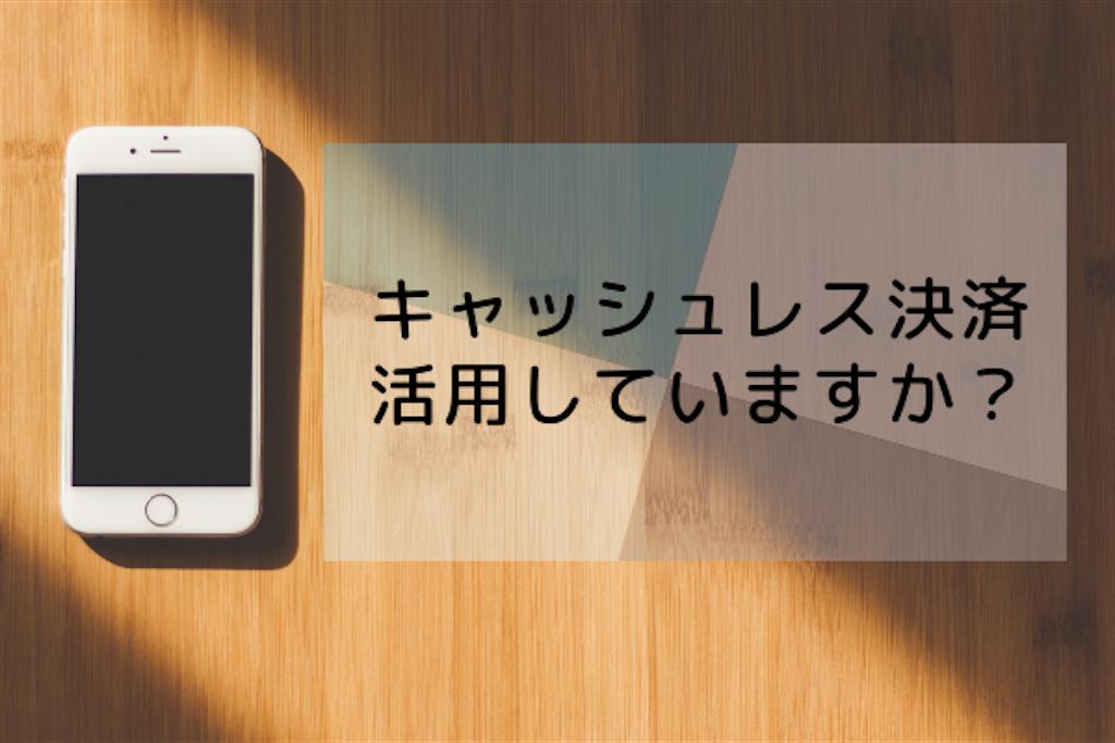 f:id:akisan01:20190710142925p:image