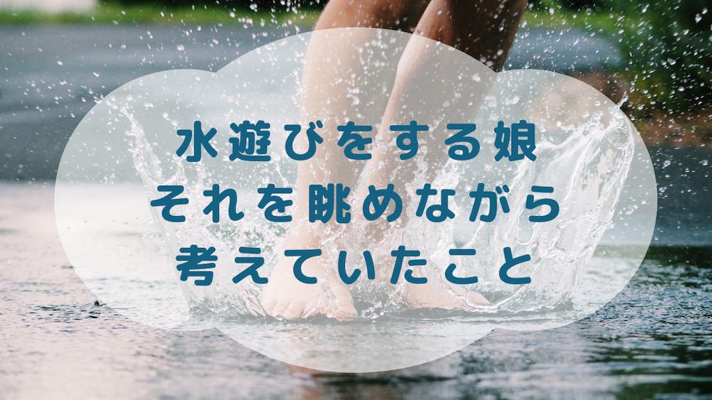 f:id:akisan01:20190719225853p:image