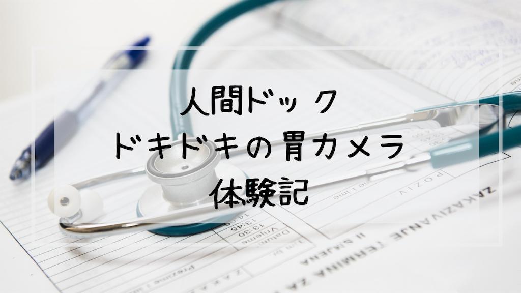 f:id:akisan01:20190723223544p:image