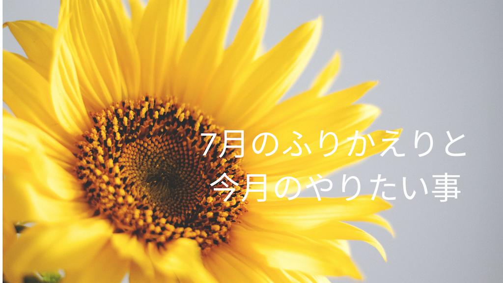 f:id:akisan01:20190801075743p:image